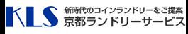 新時代のコインランドリーをご提案 京都ランドリーサービス